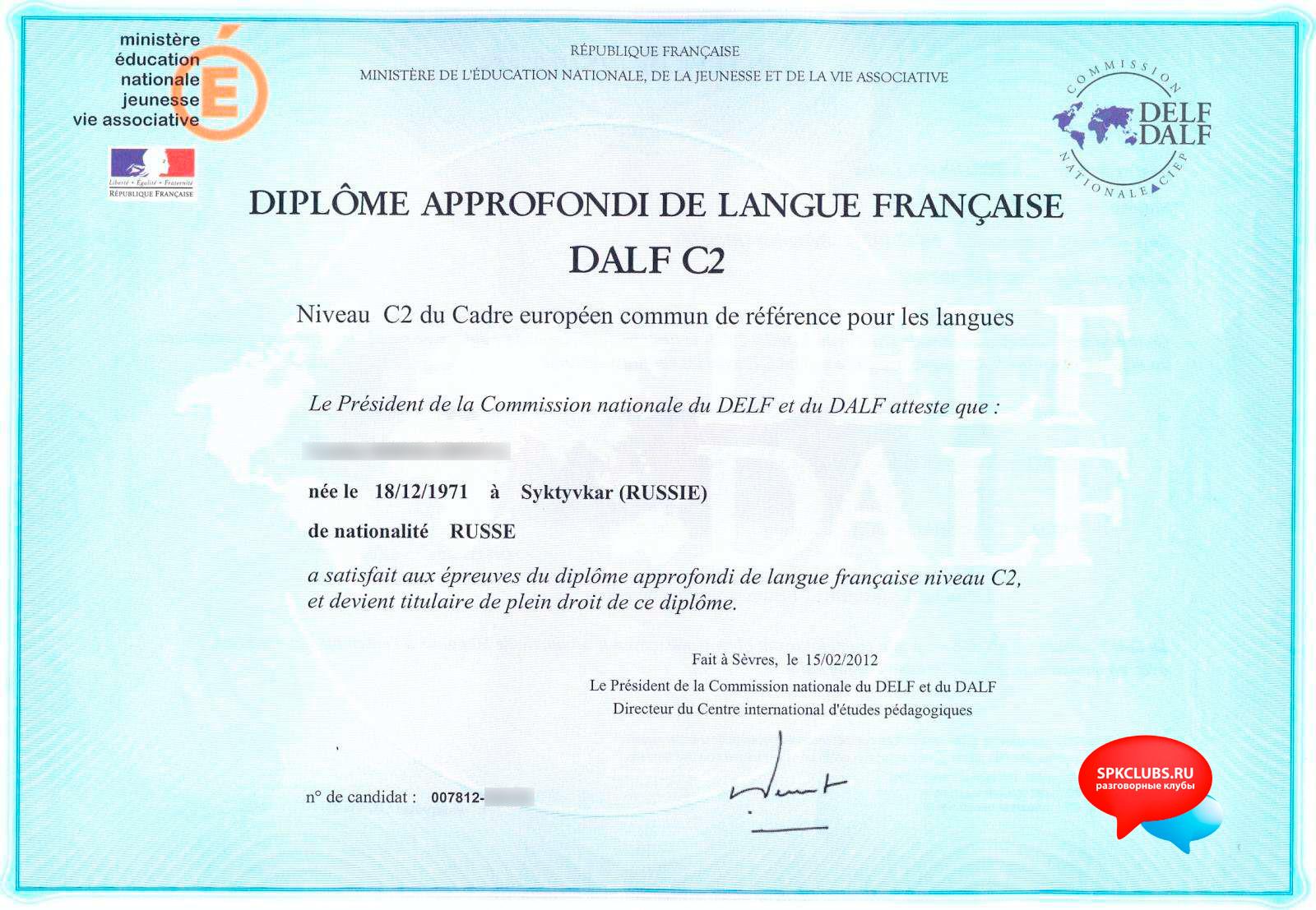 Как выглядит сертификат DALF, пример
