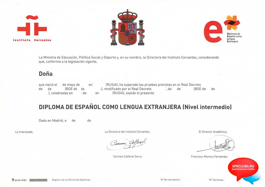 Как выглядит сертификат DELE, пример