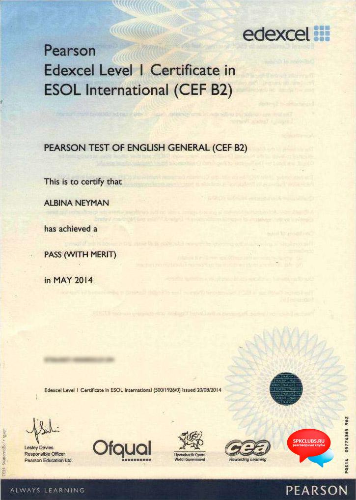 Как выглядит сертификат PTE