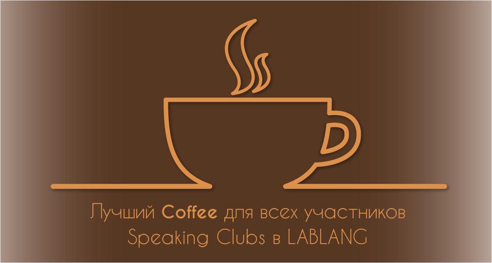 испанский разговорный клуб в москве
